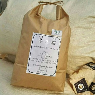 コメント用 完売 感謝 琴の桜 H30年長崎産 オーガニック 無農薬無化学肥料 (米/穀物)