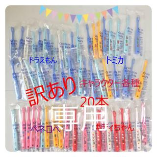 訳アリキャラクター20本1350円★(歯ブラシ/デンタルフロス)