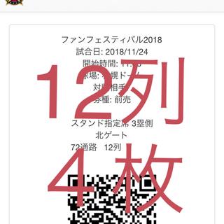 ホッカイドウニホンハムファイターズ(北海道日本ハムファイターズ)の日本ハムファンフェスティバル三塁側指定席4枚(野球)