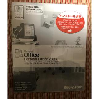 マイクロソフト オフィス  パーソナルエディション 2003(PCパーツ)