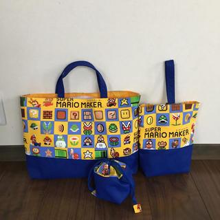 ハンドメイド 入園グッズスーパーマリオメーカーイエロー×ブルー(外出用品)