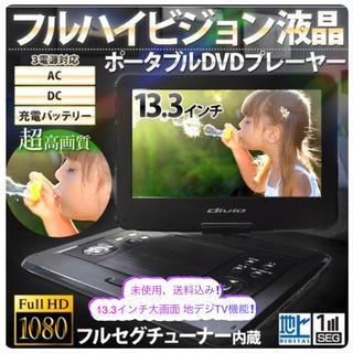 送料込み‼️未使用 13.3インチ大画面 フルセグTV機能付きDVDプレーヤー(DVDプレーヤー)