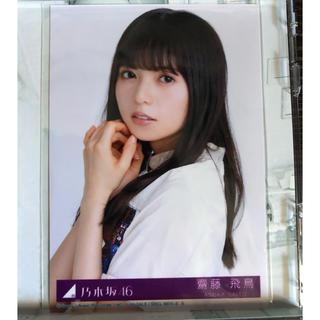 ノギザカフォーティーシックス(乃木坂46)の生写真(写真/ポストカード)