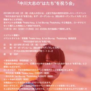 中川大志のはたちを祝う会 チケット(トークショー/講演会)
