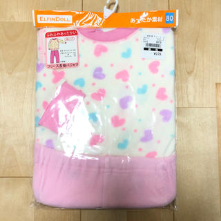 ニシマツヤ(西松屋)の新品 ラス1  ハート ピンク 裏起毛 パジャマ  80 女の子 長袖 西松屋(パジャマ)