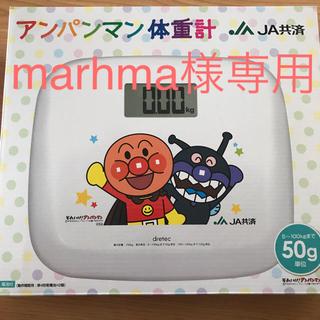 アンパンマン(アンパンマン)の【新品】【未使用】アンパンマン 体重計(体重計)