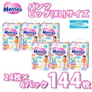 オムツ花王 メリーズパンツ ビッグサイズ 12~22kg 144枚(ベビー紙おむつ)