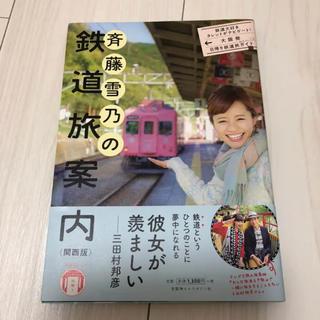 「斉藤雪乃の鉄道旅案内 関西版」(鉄道)