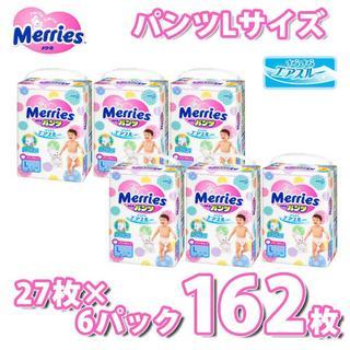 オムツ花王 メリーズパンツ Lサイズ 9~14kg 162枚(27枚×6パック)(ベビー紙おむつ)
