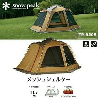 スノーピーク(Snow Peak)のスノーピーク メッシュシェルター [TP-920R] ☆送料無料☆(テント/タープ)