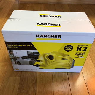 ケーツー(K2)のケルヒャー 高圧洗浄機 K2 クラッシック プラス(洗車・リペア用品)
