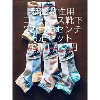 コンバース(CONVERSE)の新品 女性用 コンバース 靴下 23~25センチ 5足セット 定価1762円(ソックス)