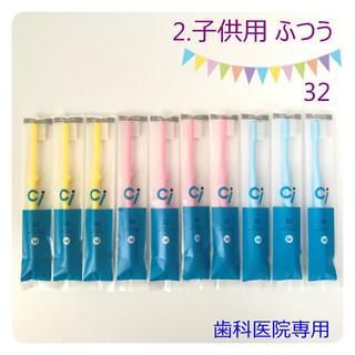 2.子供用  ★ ふつう32  ★10本★650円(歯ブラシ/デンタルフロス)