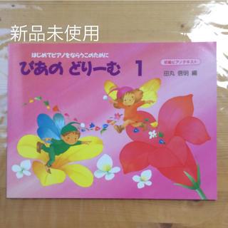 ガッケン(学研)のぴあのドリーム 1 Gakken(童謡/子どもの歌)