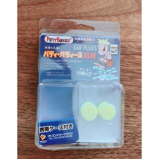 シリコン 耳栓 2個セット(旅行用品)