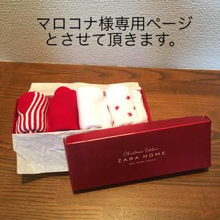 ザラホーム(ZARA HOME)の【新品】ZARA 新生児用靴下(靴下/タイツ)