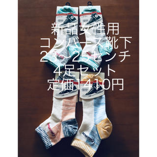 コンバース(CONVERSE)の新品 女性用 コンバース 靴下 23~25センチ 4足セット 定価1410円(ソックス)
