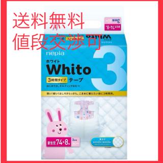 Whito ネピア 3時間タイプ 新生児 74枚×2パック お誕生~5kg(ベビー紙おむつ)