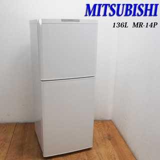 三菱 おしゃれ冷蔵庫 136L ホワイト 自動霜取 JL28(冷蔵庫)