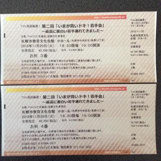 神田松之丞他出演 札幌 落語会 2018年11月20日 19時開演 チケット2枚(落語)