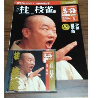 桂枝雀 落語CD+本(演芸/落語)