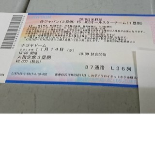 日米野球 11月14日 水曜日 19時 ナゴヤドーム(野球)
