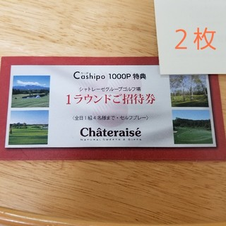 シャトレーゼ ゴルフ場1組4名様セルフ無料プレー券 2枚 (ゴルフ場)
