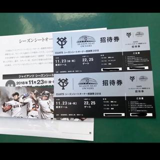 11/23 巨人 読売ジャイアンツ シーズンシートオーナー感謝祭 チケット 1枚(野球)