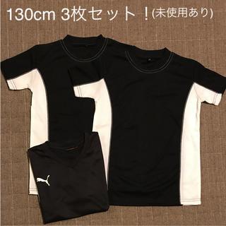 プーマ(PUMA)のトレーニングシャツ 3枚セット 130cm / 未使用2枚+中古1枚 プーマあり(トレーニング用品)