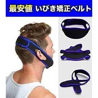 いびき グッズ 防止 対策 ベルト サポーター 歯ぎしり 鼻呼吸/T56-K(口臭防止/エチケット用品)