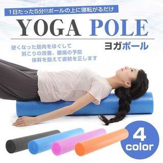【寝る前5分!】 ヨガポール ストレッチポール 腰痛 姿勢改善 体幹トレーニング(ヨガ)