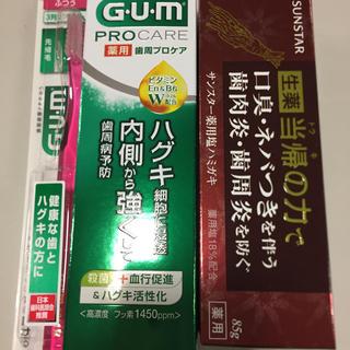 サンスター(SUNSTAR)のSUNSTAR 薬用歯みがきセット(歯磨き粉)