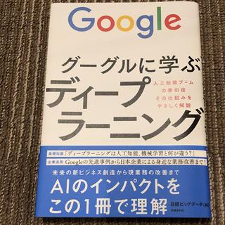 ニッケイビーピー(日経BP)のグーグルに学ぶ ディープラーニング(その他)