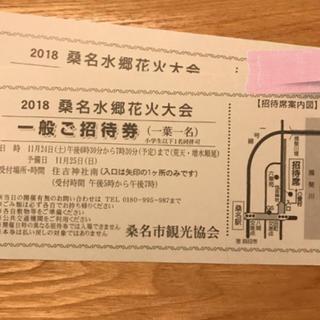 桑名 水郷花火大会 招待席 2枚(その他)