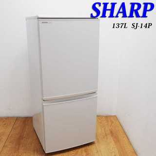 便利ドア 頑丈ガラス棚 SHARP 137L 冷蔵庫 下冷凍 JL39(冷蔵庫)