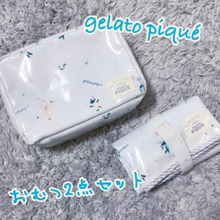 ジェラートピケ(gelato pique)のおむつポーチ&シート 2点セット(ベビーおむつバッグ)