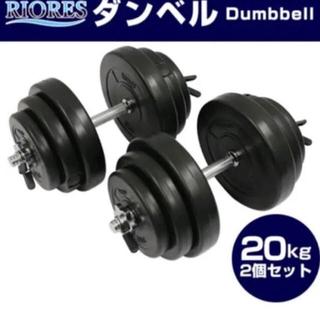 ダンベル20kg×2個セット(トレーニング用品)