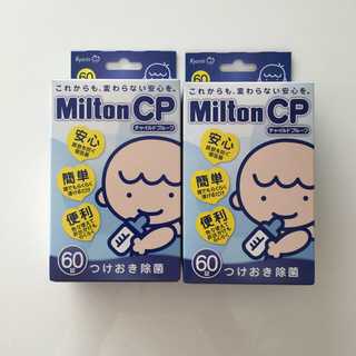ミルトンCP 2箱(食器/哺乳ビン用洗剤)