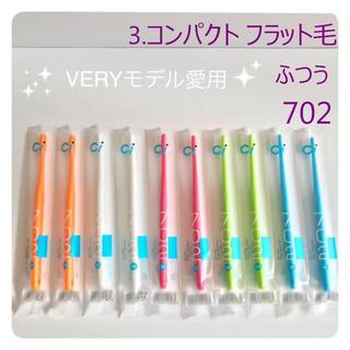 3.コンパクト フラット☆ふつう702 ☆10本700円(歯ブラシ/デンタルフロス)