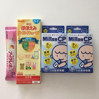 ミルトンCP2箱+お試し粉ミルク(食器/哺乳ビン用洗剤)