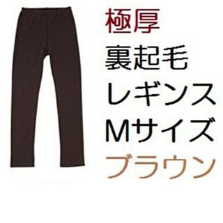 シマムラ(しまむら)の新品 レギンス ブラウン 裏起毛 ボアレギンス(レギンス/スパッツ)