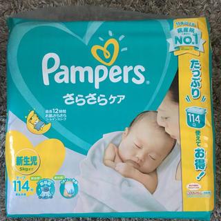 ピーアンドジー(P&G)のパンパース♡新生児 114枚 テープ(ベビー紙おむつ)