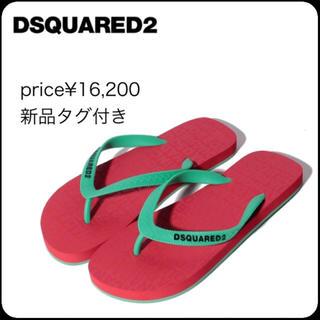 ディースクエアード(DSQUARED2)の新品♡ビーチサンダル DIESEL MSGM マークジェイコブス リプレイ(ビーチサンダル)