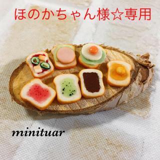 ミニチュア☆パン トーストセット(ミニチュア)