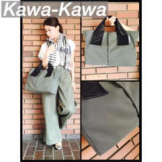 パピヨネ(PAPILLONNER)のレア♪ 美品 kawakawa カワカワ トートバッグ M(トートバッグ)