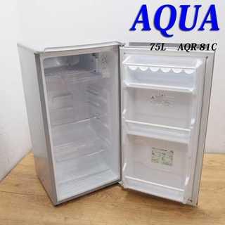 少し大きめ1ドア冷蔵庫 75L 2015年製 JL44(冷蔵庫)