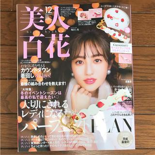 コクーニスト(Cocoonist)の美人百花 12月号(ファッション)