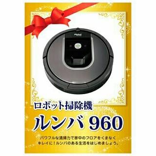 アイロボット(iRobot)のiRobot 掃除機 ルンバ960 R960060 [タイプ:ロボット] (掃除機)