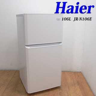 一人暮らしなどに 106L 冷蔵庫 ホワイト JL45(冷蔵庫)