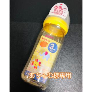 ピジョン(Pigeon)の哺乳瓶2本セット(哺乳ビン)